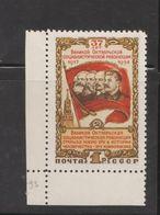 Russia Ussr 1954, October Revolution 37 Anniv., MNH OG - Ongebruikt