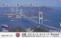 Carte Prépayée JAPON - COCA COLA - SHIKOKU BOTTLING & PONT BRIDGEl - JAPAN Prepaid Tosho Card - 4465 - Alimentation