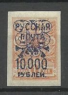 RUSSLAND RUSSIA 1920 Bürgerkrieg Wrangel Armee Lagerpost In Gallipoli On Ukraine Stamp MNH - Wrangel Army