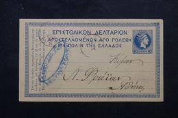 GRECE - Entier Postal Type Mercure Voyagé En 1893 - L 63394 - Postal Stationery