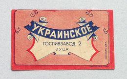 Rare Ancienne Étiquette Bière Brasserie Russe  1940s Bieretiketten Beer Label - Birra