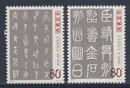 China Chine 2003 Mi 3422 /3 SG 4786 /7 ** Calligraphy: Seal Characters /  Siegelschriftzeichen - Languages