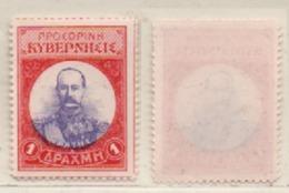 Kreta 1905 MiNr. 10, Ungebraucht; Crete Unused  Yt: VR 13, Sg: V10 - Crète