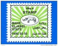 SOUTH SUDAN Revenue Stamp 50 SD Bahr Eljabel State (=Central Equatoria) Südsudan Soudan Du Sud - Südsudan