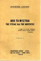 GREEK BOOK: ΑΠΟ ΤΑ ΜΥΣΤΙΚΑ ΤΗΣ ΥΓΕΙΑΣ ΚΑΙ ΤΗΣ ΝΕΟΤΗΤΟΣ : Αρ. Τσάγαλου, Εκδ. ΑΓΩΝ, Paris 1925, 128 ΣΕΛΙΔΕΣ, ΑΝΑΤΥΠΩΣΗ - Boeken, Tijdschriften, Stripverhalen