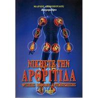 GREEK BOOK: ΝΙΚΗΣΤΕ την ΑΡΘΡΙΤΙΔΑ, ΦΥΣΙΚΕΣ ΜΕΘΟΔΟΙ ΑΝΤΙΜΕΤΩΠΙΣΗΣ: Μάριος ΔΗΜΟΠΟΥΛΟΣ Διατροφολόγος, 270 ΣΕΛΙΔΕΣ - Boeken, Tijdschriften, Stripverhalen