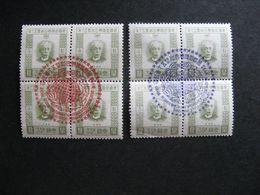 JAPON: TB Paire De Bloc De 4 Du N° 195, Oblitéré Cachet Rouge Et Cachet Violet. - 1926-89 Empereur Hirohito (Ere Showa)