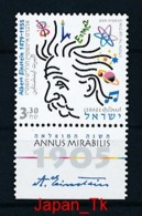 ISRAEL Mi. Nr. 1840 Albert Einstein - Siehe Scan - MNH - Israel