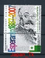 ISRAEL Mi. Nr.  1899 120 Jahre Esperanto. - Siehe Scan - MNH - Israel