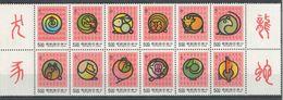Taiwan (Formose) - YT 1964-1975 ** MNH - 1992 - Les 12 Signes Du Zodiac Chinois - 1945-... República De China