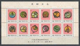Taiwan (Formose) - Bloc - BF - YT 47 ** MNH - 1992 - Les 12 Signes Du Zodiac Chinois - 1945-... République De Chine