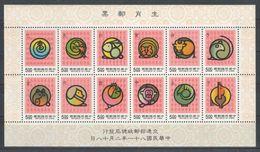 Taiwan (Formose) - Bloc - BF - YT 47 ** MNH - 1992 - Les 12 Signes Du Zodiac Chinois - 1945-... Republik China