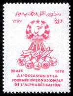 Afghanistan, 1978, International Literacy Day, United Nations, MNH, Michel 1209 - Afganistán