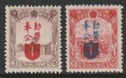 Manchukuo Sc 150-151 Set MH - 1932-45 Manchuria (Manchukuo)