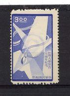 FORMOSE - Y&T N° 278 (*) - Déclaration Universelle Des Droits De L'Homme - 1945-... République De Chine