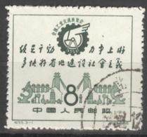 China 402 O - Used Stamps