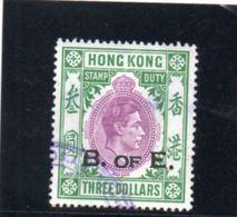 HONG KONG FISCAL STAMP - Hong Kong (...-1997)