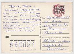 0320 Russia USSR Postmark Railway Wagon Abakan - Krasnoyarsk (from Shira Station) - 1923-1991 URSS