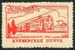 Russia USSR 1962 NOVOSIBIRSK Local Courier Post ** MNH Railway Eisenbahn Chemin De Fer TRAIN Zug Electric Locomotive - Trains