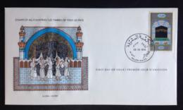 Algeria, Uncirculated FDC, « Mecca Pilgrimage », « Kaaba », 1978 - Algérie (1962-...)