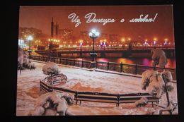 Ex. Ukraine, DONETSK.  Kalmius River. 2017 Y. Edition With 2018 DNR Stamp *circulated 2019* - Ukraine