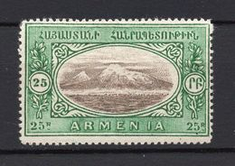 1920s ARMENIA, 25 R, POSTAL STAMP, MNH - Armenien