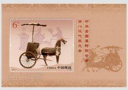 2020-7 CHINA 8th CONGRESS OF CHINA PHILATELIC UNION MS - 1949 - ... People's Republic