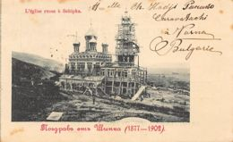 Bulgaria - SHIPKA - The Memorial Temple Of The Birth Of Christ - Bulgaria