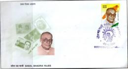 FAMOUS PEOPLE- SHEEL BADRA YAJEE- FREEDOM FIGHTER-FDC-INDIA-2001-IC-286 - FDC