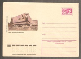 "Soviet Union USSR 1975 Erevan - Chess Commemorative Envelope ""центральный дом шахматиста"" - Ajedrez"