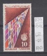 104K839 / 1967 - Michel Nr. 682 Used ( O ) Cycling Fencing  Mediterranean Sport Games, Tunis , Tunisia Tunisie Tunesien - Tunisia
