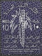 LIBYA 1960 Third Arab Telecommunications Conference, Tripoli - 10m Palm Tree And Radio Mast MNH - Libya