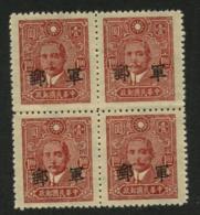 China - 1942-44  Chungking  Militairy Mail. MICHEL # 6. Unused Block Of 4. - 1912-1949 Republic