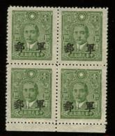 China - 1942-44  Chungking  Militairy Mail. MICHEL # 7. Unused Block Of 4. - 1912-1949 Republic