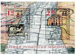 2020  Europa CEPT  - S/S MNH. Bulgaria / Bulgarie  Pre-sale - Caballos