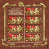 Russia, 2020, Way To The Victory. WWII, Berlin Battle, Sheet - Hojas Completas