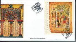 Armenia. Scott # 743 FDC S/sheet. Gospel Of Haghpat To Jerusalem. 2006 - Armenia