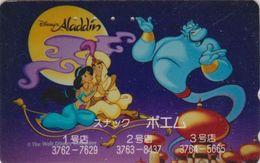 RARE Télécarte JAPON / 110-011 - DISNEY - ALADDIN Yasmine & Tapis Volant - JAPAN Movie Phonecard - Disney
