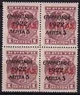 GREECE 1923 Epanastasis 1922 Overprint On Cretan Stamps Of 1909 / 10 : 5 L / 1 L Brown MNH Vl. 368 Block Of 4 - Greece