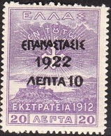 GREECE 1923 1922 Overprint 10 L /  20 L Violet Campaign Vl. 396 MH - Greece