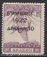 GREECE 1923 1922 Epanastasis Overprint On Campaign Of 1913 : 10 Dr.  / 1 Dr.  Violet MH Vl. 404 - Greece