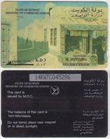 142/ Kuwait; P25. Al Muttahba Neighbouhood, CN 14KWTC - Kuwait