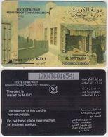 143/ Kuwait; P25. Al Muttahba Neighbouhood, CN 17KWTC /C - Koweït