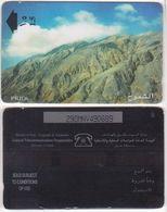 223/ Oman; P57. Pride, 29OMNV - Pointed Digits - Oman