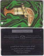 256/ Oman; P103. Khansar Saifani 1, 39OMNR - Oman