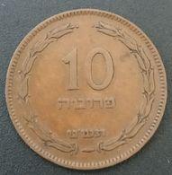ISRAEL - 10 PRUTA 1949 ( Without Pearl - Sans Perle ) - KM 11 - Israele
