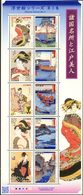 JAPON UKIYOE Part. III 10v 2014  Neuf ** MNH - Ungebraucht