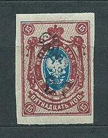 Armenia - Correo 1920 Yvert 68 * Mh - Armenia