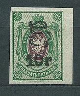 Armenia - Correo 1920 Yvert 69A * Mh - Armenia