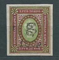 Armenia - Correo 1920 Yvert 75A * Mh - Armenia